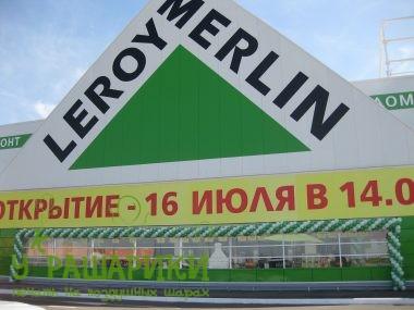 Леруа Мерлен 1